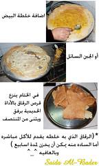 عمل خبز الرقاق 3 (zoom_artbrush) Tags: خبز مطبخ رمضان شعبي طبق طبخ استعداد رقاق
