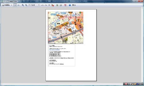 キヤノン Easy-WebPrint EX