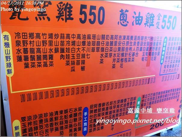嘉義中埔_甕窯雞20110417_R0019069