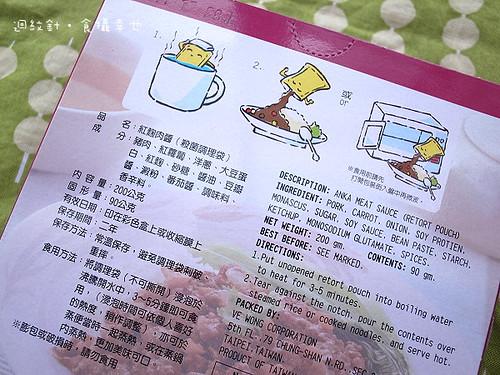 味王紅麴肉醬說明