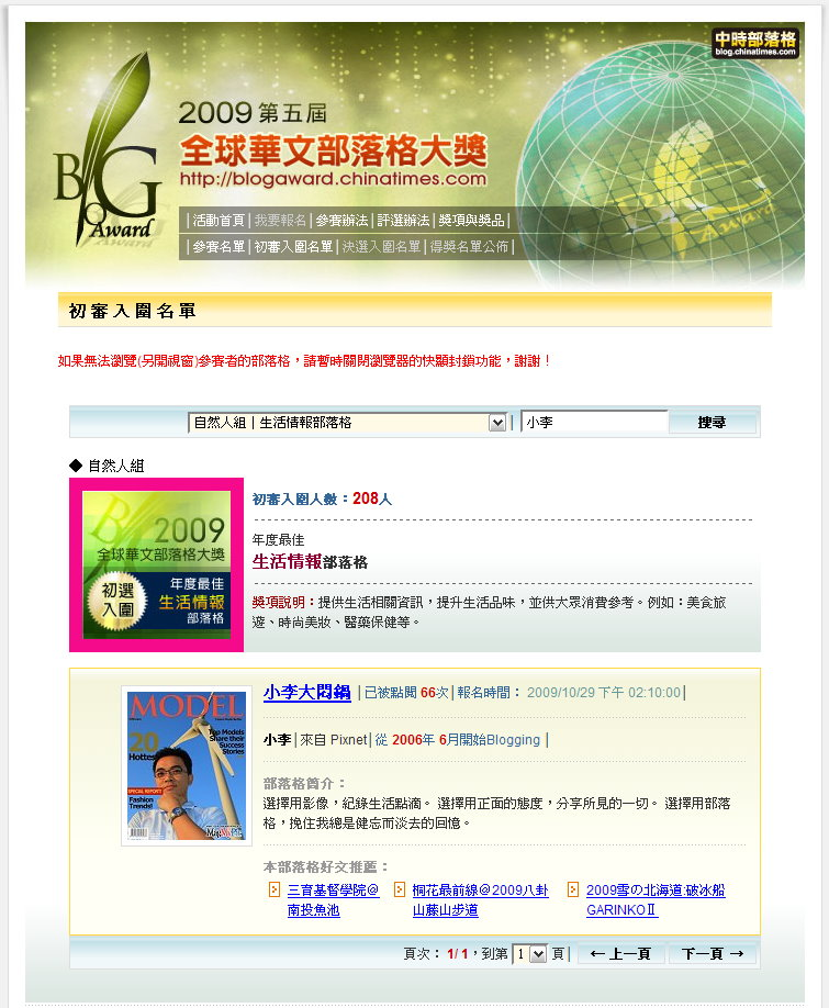 2009BLOG-2.jpg