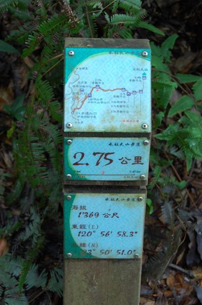2009.11.14-15 水社大山.085.jpg