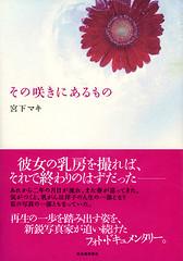 その咲きにあるものカバー_1