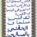 Yusuf 12-101 dua