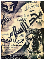 "Poster Of The American Movie ""Majd al-Islam"" (Tulipe Noire) Tags: africa cinema movie poster islam egypt middleeast cairo 1950s"