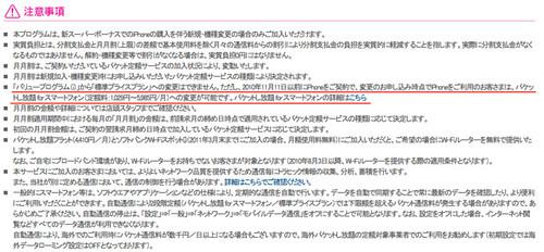 iPhone 4 / 3GS:バリュープログラム(i) | ソフトバンクモバイル