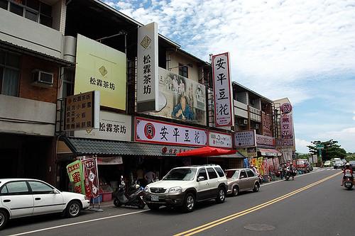 你拍攝的 台南安平。