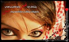 عراقية (°•✿The Empress✿•°) Tags: بنت قلبي لك طيفك بنوته نسيان بنوتة اشتاق عراقية عراقيه بفكري اشتياقي ساهي