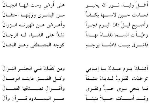 قصيدة في مولــد الإمام الحسن بن علي عليه السلام