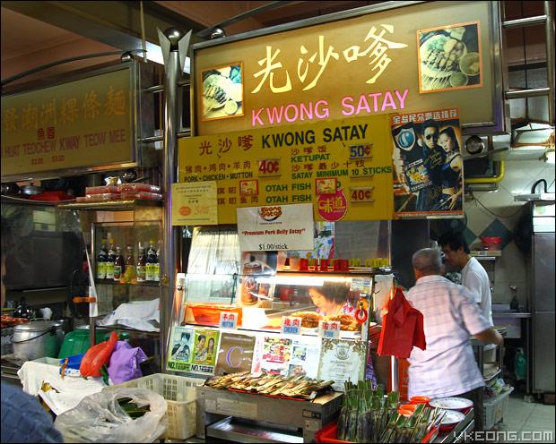 kwong-satay
