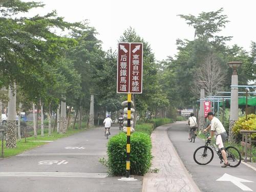 東豐自行車綠廊─后豐鐵馬道 二叉入口