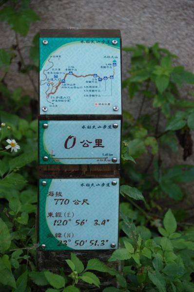 2009.11.14-15 水社大山.044.jpg