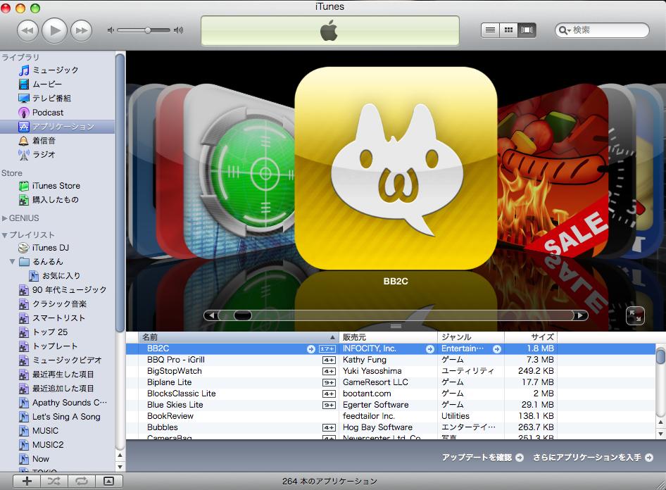 iTunes_applications4