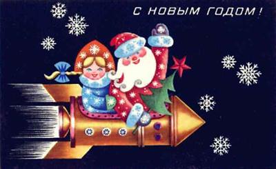 soviet new year