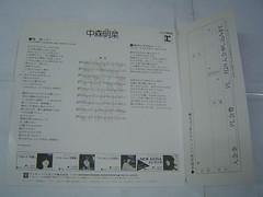 原裝絕版 1983年 中森明菜 AKINA NAKAMORI  禁區 黑膠唱片 原價  700YEN 中古品 3