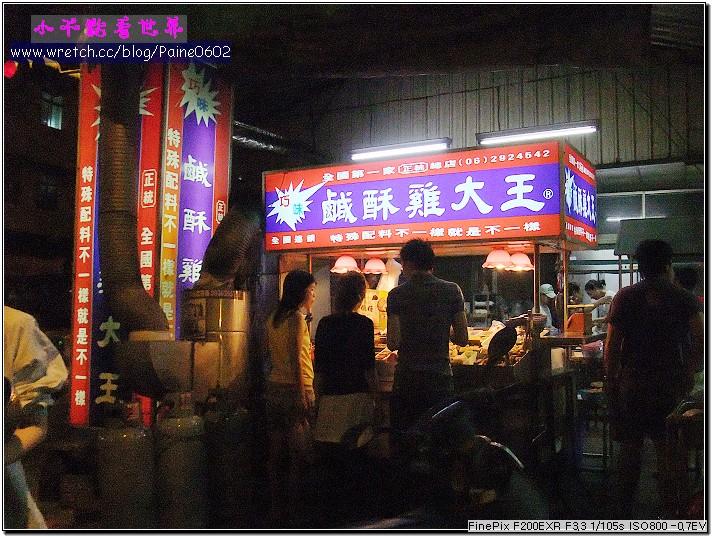 大東夜市巧味鹹酥雞