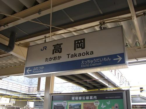 高岡駅/Takaoka Station