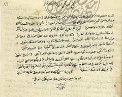 ذكر الشيخ الاكبر-p1-1 (Abrar Ahmed Shahi) Tags: arabi ibn shaykh alakbar