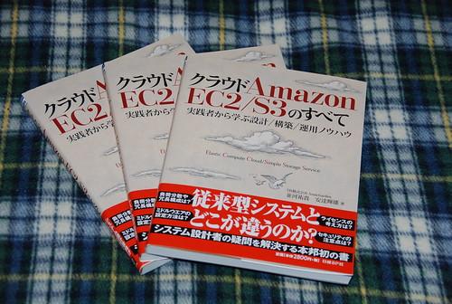 クラウド Amazon EC2/S3のすべて 〜実践者から学ぶ設計/構築/運用ノウハウ〜