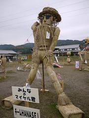 案山子祭り