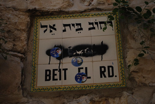 Street sign in the Jewish Quarter of Jerusalem