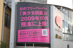 熊本美少女図鑑sign1