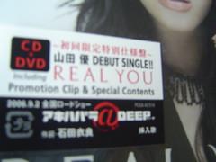 全新 原裝絕版2006年 9月20日 山田 優 REAL YOU 初回限定盤  CD 原價1500yen 2