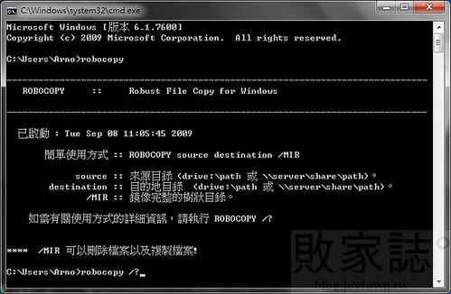 RoboCopy 多線程複製