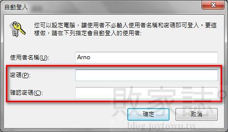 輸入自動登入密碼