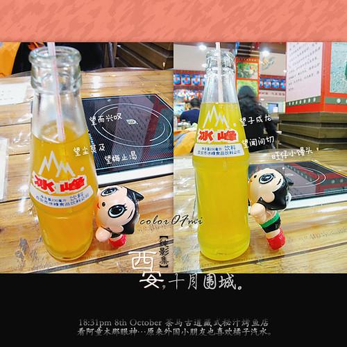 阿童木也要尝尝只属于西安人的饮料——冰峰