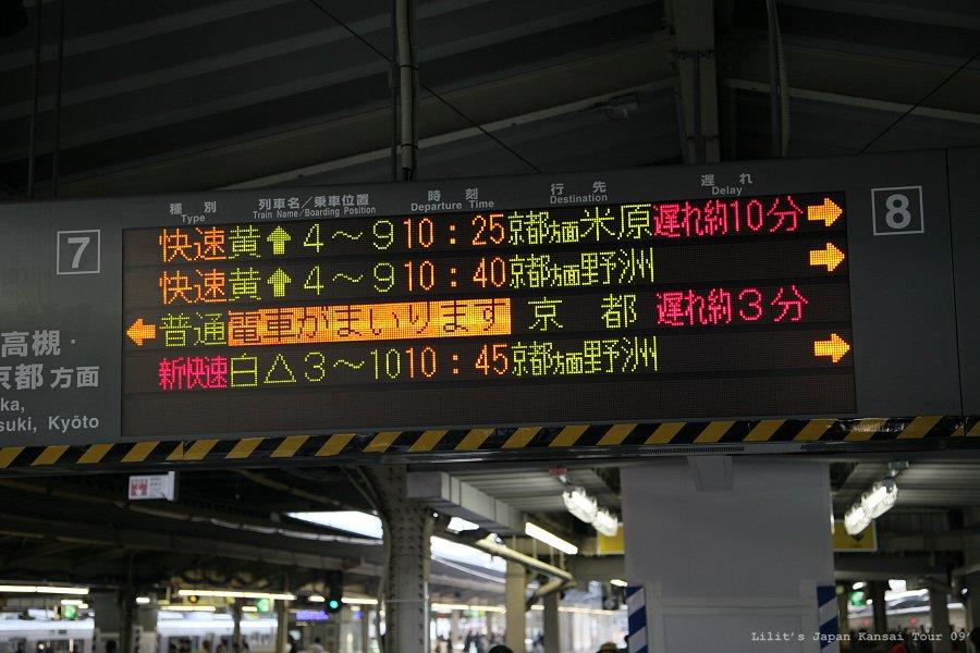 梅田站(新大阪)等車