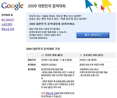 2009 구글 대한민국 검색대회