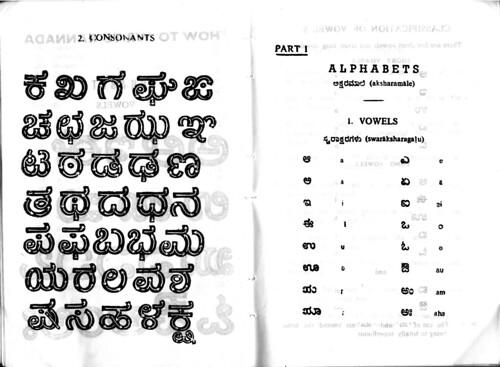 Learn malayalam in 30 days through telugu
