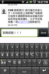 Even more 更多 symbols 通过 the 谷歌 Pinyin soft keyboard
