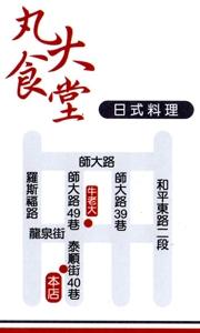 丸大食堂15.jpg