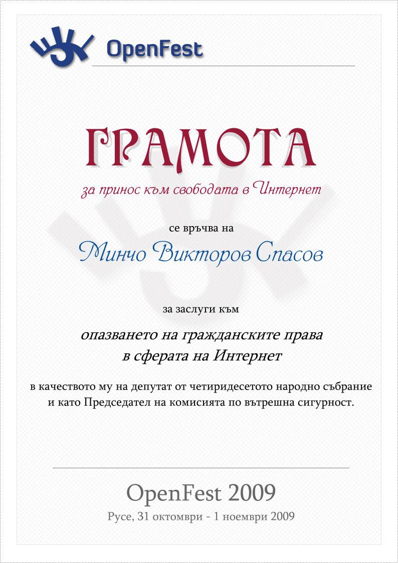 Грамотата за Минчо Спасов