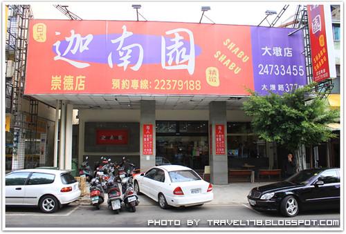 迦南園火鍋 (崇德店)