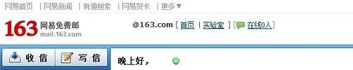 163Mail Navigation