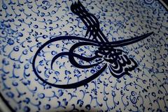 Bismillah (Stationary Nomads) Tags: plate turkey ottoman signature bismillah izmir alrahman alraheem blue white pottery swirls calligraphy arabic script design pattern art handpainted painted paint handmade muslim islam religion faith belief islamic islamiccalligraphy typography