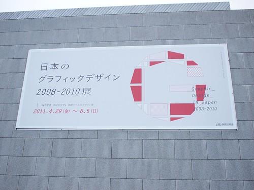 日本のグラフィックデザイン2008-2010展