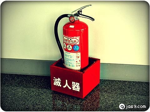 human extinguisher 01