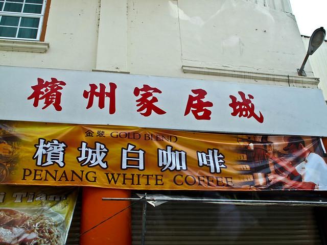 IMG_0711 槟城白咖啡
