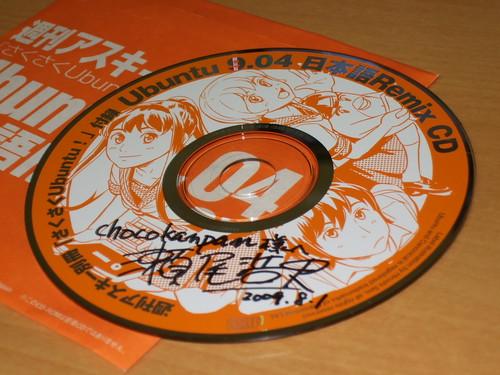 さくさくUbuntu! 付録CD (サイン入り)