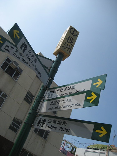 Signboards at Cheung Chau