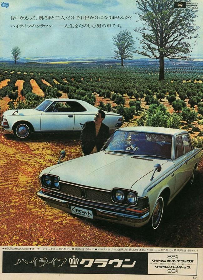 VWVortex.com - Classic Japanese car print ads from 60's & 70's