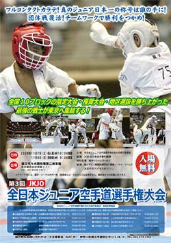 JKJO全日本ジュニア空手道選手権大会