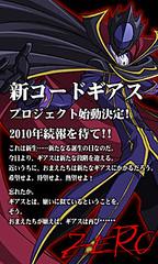 100511 - 「反叛的魯路修」外傳動畫《コードギアス GAIDEN 亡国のアキト》情報正式出爐。才女「田中敦子」的作畫MAD