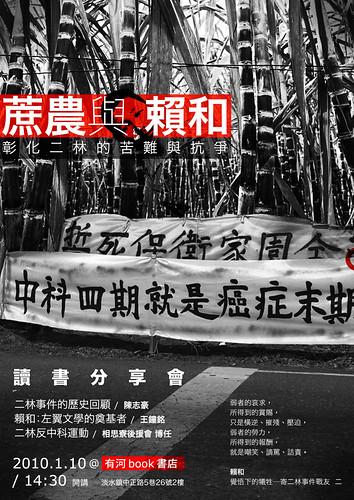 綠黨動態/新聞彙整