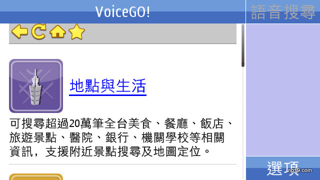 VoiceGO! - Screenshot0057
