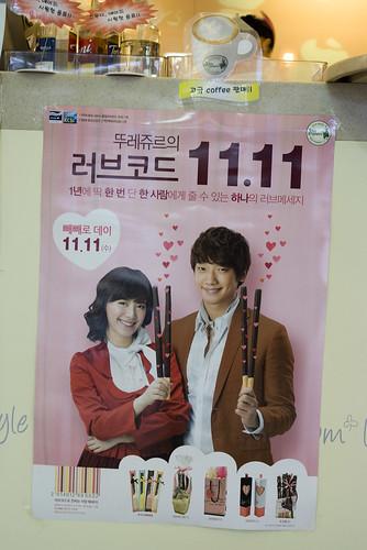 韓國街景 1111 情人節